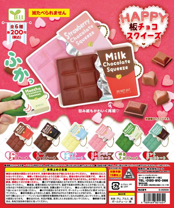 HAPPY板チョコスクイーズ(50個入り)