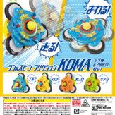 ラン&スピン フリクションKOMA(50個入り)
