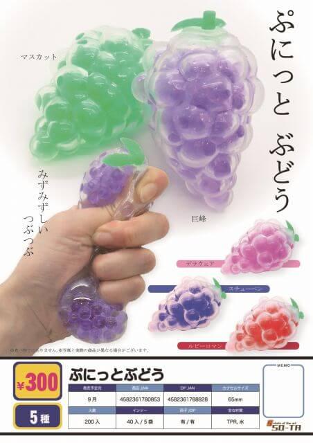 ぷにっとぶどう(40個入り)