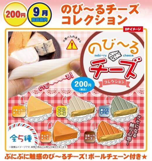 のび~るチーズコレクション(50個入り)