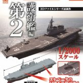 3Dファイルシリーズ 護衛艦編 第2(40個入り)