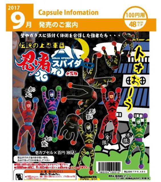 忍者 スパイダー(100個入り)