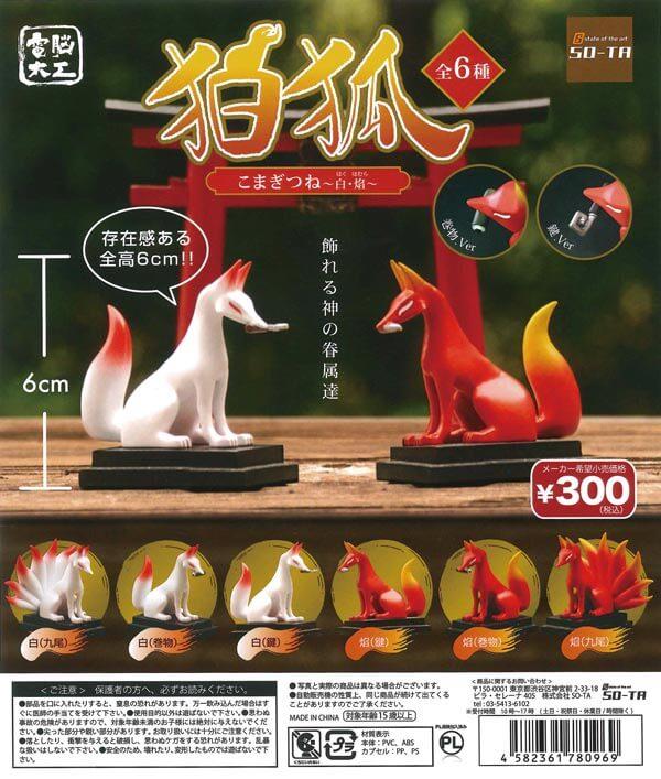 電脳大工 狛狐[こまぎつね] ~白・焔[はく・ほむら]~(40個入り)