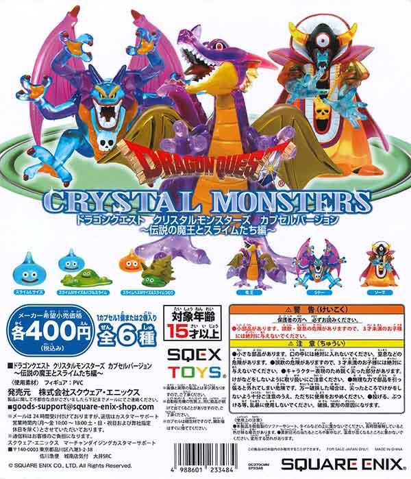ドラゴンクエスト クリスタルモンスターズ 伝説の魔王とスライムたち編(30個入り)