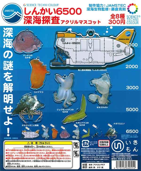 サイエンステクニカラー しんかい6500深海探査 アクリルマスコット(40個入り)