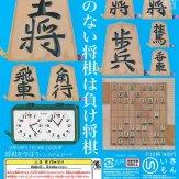 アートユニブテクニカラー 将棋ポーチ&ハンカチ(40個入り)