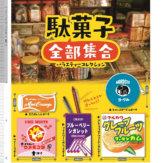 駄菓子全部集合バラエティーコレクション(40個入り)