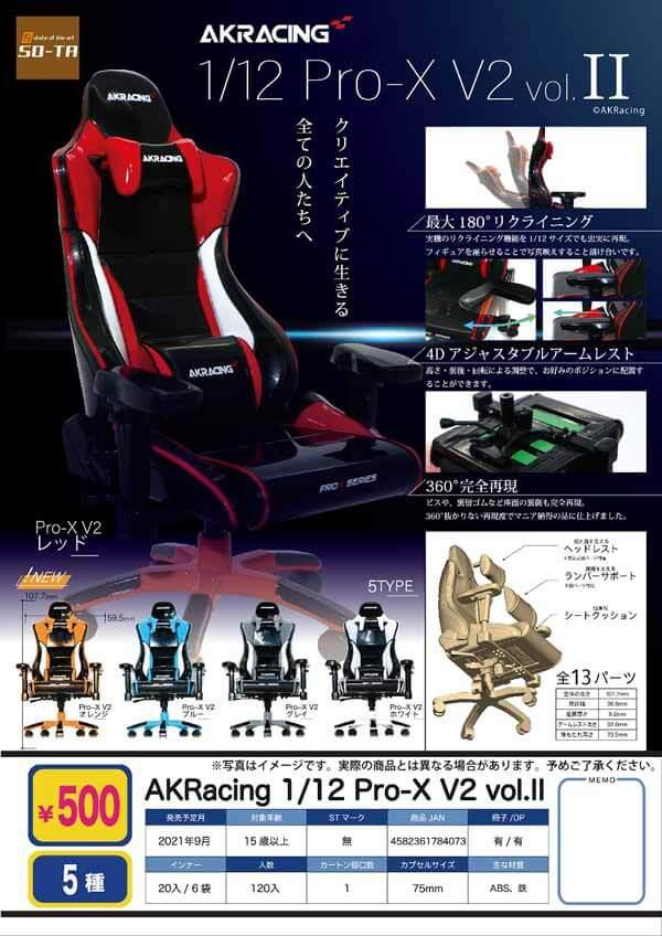 AKRacing 1/12 Pro-X V2 vol.Ⅱ(20個入り)