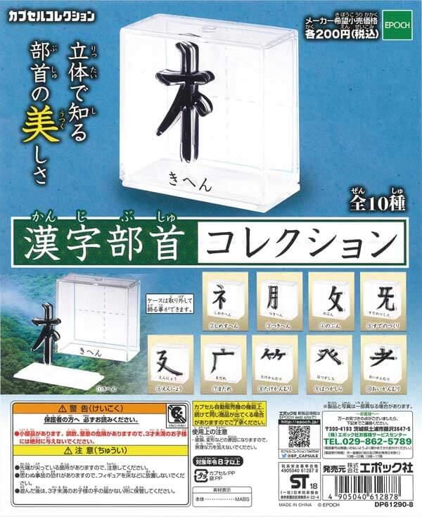 漢字部首コレクション(50個入り)
