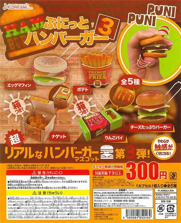 ぷにっとハンバーガー3(40個入り)