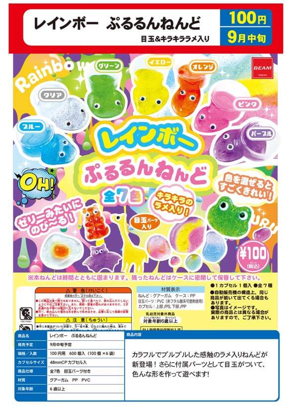 レインボー ぷるるんねんど 目玉&キラキララメ入り(100個入り)