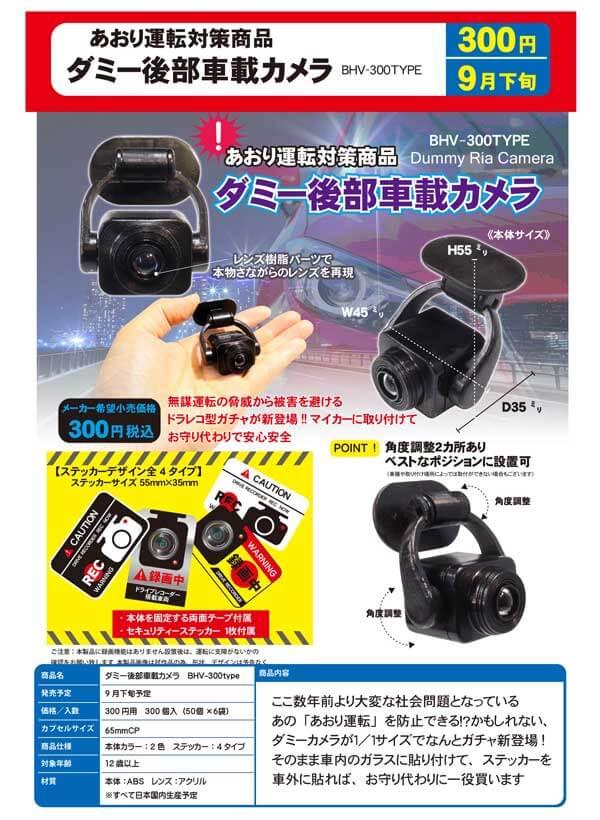 あおり運転対策商品 ダミー後部車載カメラ BHV-300TYPE(50個入り)