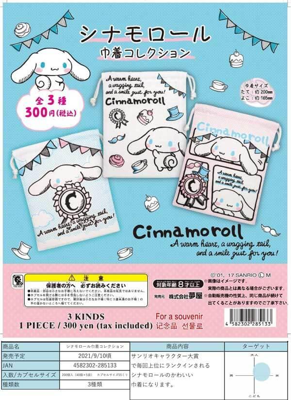 シナモロール 巾着コレクション(40個入り)