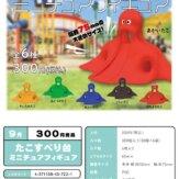 たこすべり台 ミニチュアフィギュア(50個入り)