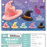 魔法の帽子マスコット(50個入り)