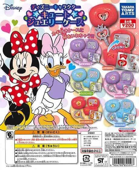 ディズニーキャラクター キュートジュエリーケース(50個入り)
