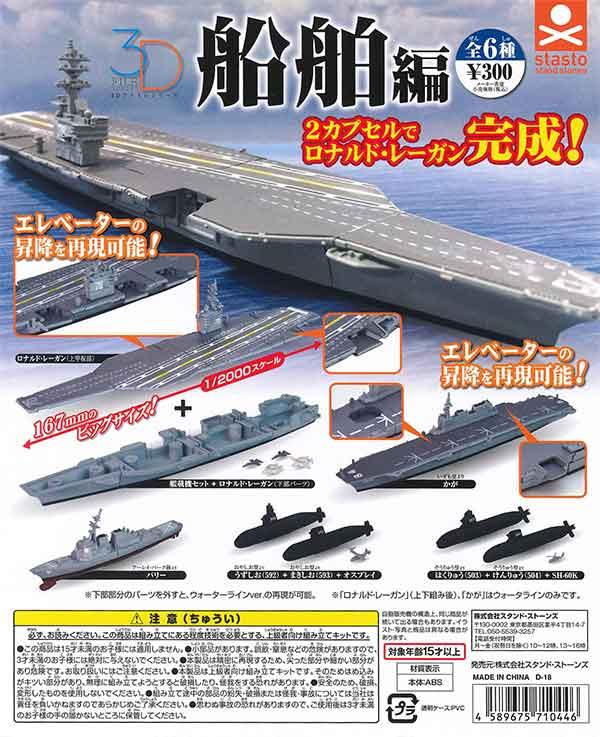 3Dファイルシリーズ 船舶編(40個入り)