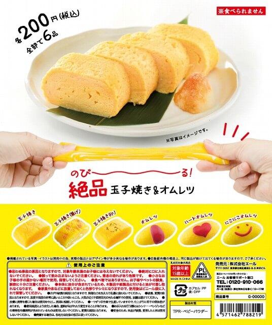 のび~る!絶品玉子焼き&オムレツ (50個入り)