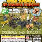 ワイルドアニマル3Dフィギュアパズル(50個入り)