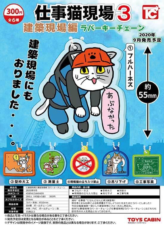 仕事猫現場3 建築現場編 ラバーキーチェーン(40個入り)