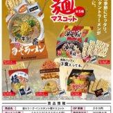 袋入り!ざ・インスタント麺マスコット(50個入り)
