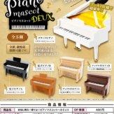 本当に鳴る!奏でよ!ピアノマスコット~DEUX(30個入り)