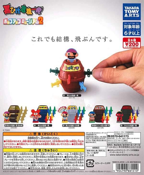 黒ひげ危機一発 ポップアップミュージアム2(50個入り)