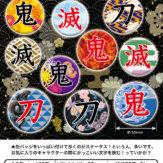 缶バッジコレクション DX ~鬼Ver.~(50個入り)