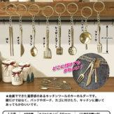 ミニキッチンツールキーホルダー(50個入り)