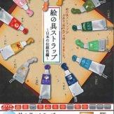 絵の具ストラップ ~日本の伝統色編~(50個入り)
