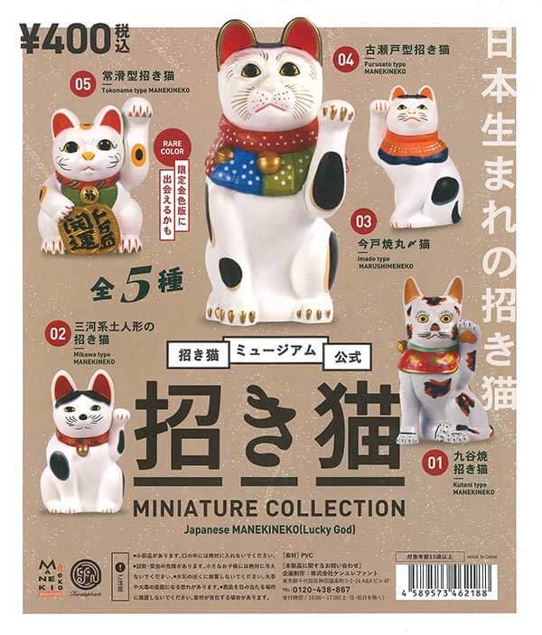 招き猫ミュージアム公式 招き猫ミニチュアコレクション(25個入り)