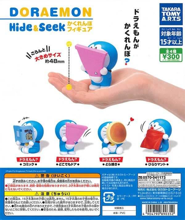 ドラえもん Hide&Seek かくれんぼフィギュア(40個入り)