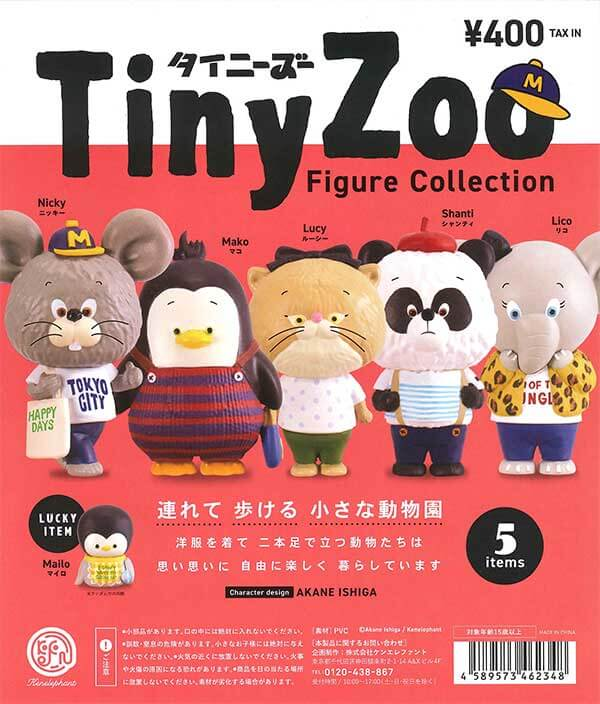 Tiny Zoo Figure Collection(25個入り)