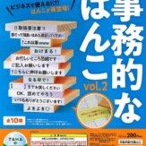 TAMA-KYU 事務的なはんこ vol.2(50個入り)