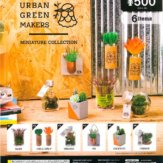 URBAN GREEN MAKERS ミニチュアコレクション(30個入り)