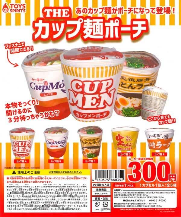 ざ・カップ麺ポーチ(40個入り)