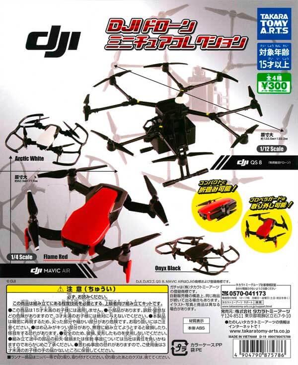 DJI ドローン ミニチュアコレクション(40個入り)