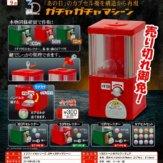 3Dファイルシリーズ ガチャガチャマシーン(40個入り)