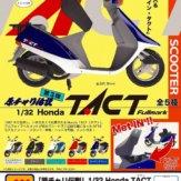 「原チャリ伝説」 1/32 Honda TACT(40個入り)