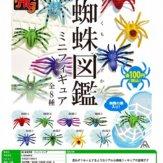 HG 蜘蛛図鑑 ミニフィギュア(100個入り)