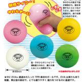 ストレッチボール(50個入り)