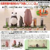 カプセルQミュージアム 佐藤邦雄の動物たち 「つれ〇〇〇2」(30個入り)
