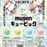 mugen キュービック(40個入り)