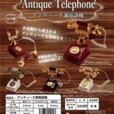 アンティーク調電話機(40個入り)