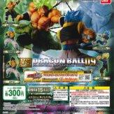 ドラゴンボール超 VSドラゴンボール09(40個入り)