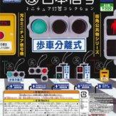 日本信号 ミニチュア灯器コレクション(40個入り)