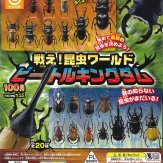 戦え!昆虫ワールドビートルキングダム(100個入り)