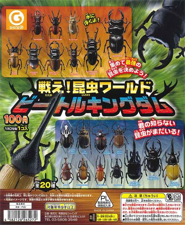 戦え!昆虫ワールドビートルキングダム (100個入り)