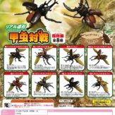 リアル造形 甲虫対戦 -飛翔編-(50個入り)