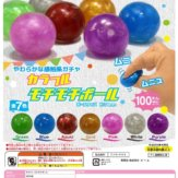 カラフル モチモチボール(100個入り)